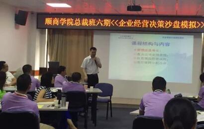 5月20-21日,刘月松老师授课顺商总裁班巜企业经营决策沙盘实战演练》;